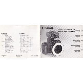 キヤノン(Canon)のキヤノン マクロリングライト ML-3 取り扱い説明書(ストロボ/照明)