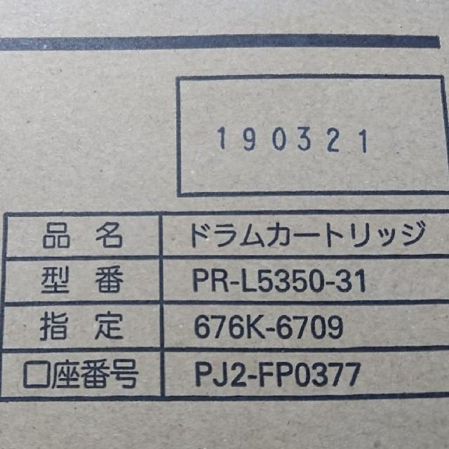 NEC(エヌイーシー)のNEC ドラムカートリッジ PR-L5350-31 インテリア/住まい/日用品のオフィス用品(OA機器)の商品写真