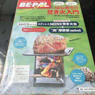 ショウガクカン(小学館)の新品未使用未開封 BE-PAL はじめての焚き火入門(調理器具)