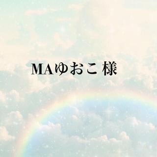 MAゆおこ 様(リング(指輪))