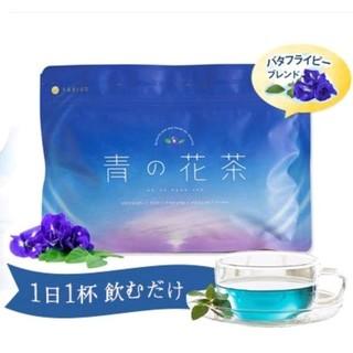 青の花茶  30包(茶)