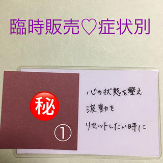 臨時販売 症状別ヒーリングお守り(その他)