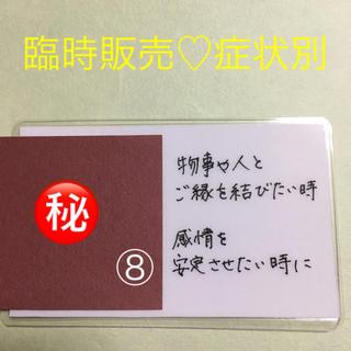 龍神お守り臨時販売 症状別ヒーリングお守り(その他)
