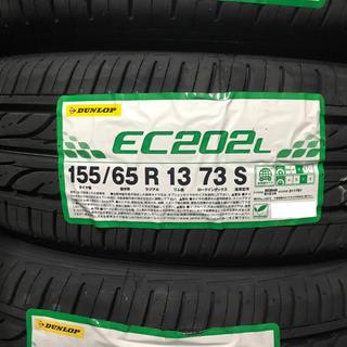 DUNLOP - 155/65R13 ダンロップ EC202L 新品タイヤ 4本 10400円〜