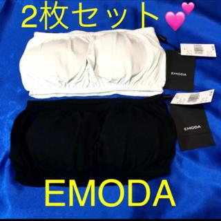 エモダ(EMODA)のEMODAブラトップ2枚セット 白&黒 チューブトップ2枚まとめ売り ベアトップ(ベアトップ/チューブトップ)