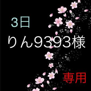 ロニィ(RONI)のりん9393様専用(靴下/タイツ)