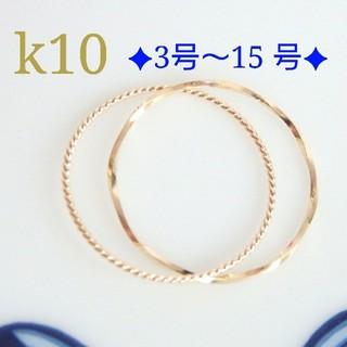 てっちゃん様専用ページ(リング(指輪))