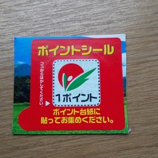 アサヒ緑健 緑効青汁 ポイントシール(青汁/ケール加工食品)
