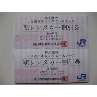 ジェイアール(JR)の2枚組/JR西日本駅レンタカー2割引券★~2020/5/31(旅行用品)