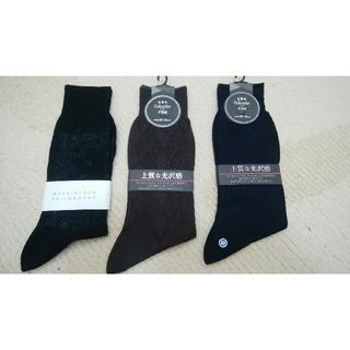MACKINTOSH PHILOSOPHY - マッキントッシュ靴下3セット