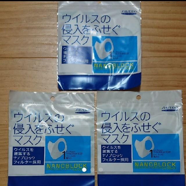 ガキ 使 マスク - SHISEIDO (資生堂) - お得 ! 高機能 マスク 濃厚接触予防にもの通販 by てぃ's shop