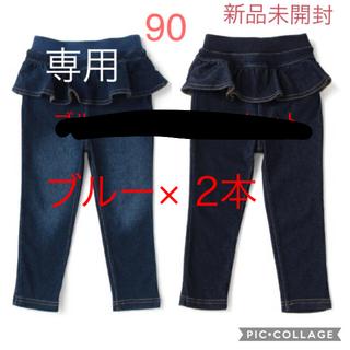 プティマイン(petit main)の新品未開封 プティマイン カットデニムフリル  パンツ 90(パンツ/スパッツ)