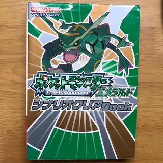 ポケモン - ポケットモンスタ-エメラルドシナリオクリアbook Nintendo dream