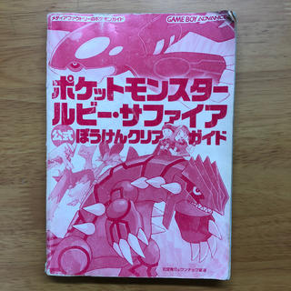 ポケモン - ポケットモンスター  ルビー・サファイア  公式ぼうけんクリアガイド