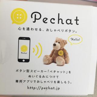 専用 ぺチャット 黄色(知育玩具)
