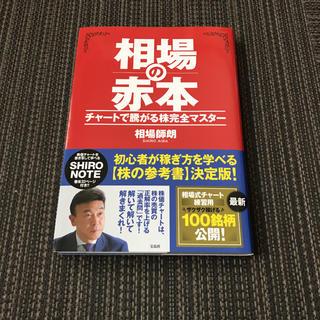 相場の赤本 チャートで騰がる株完全マスター(ビジネス/経済)