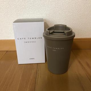 オルビス(ORBIS)の【新品未使用】ORBIS カフェタンブラー モカ 非売品(タンブラー)