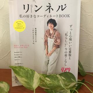 タカラジマシャ(宝島社)の☆リンネル私の好きなコーディネートBOOK☆(ファッション/美容)