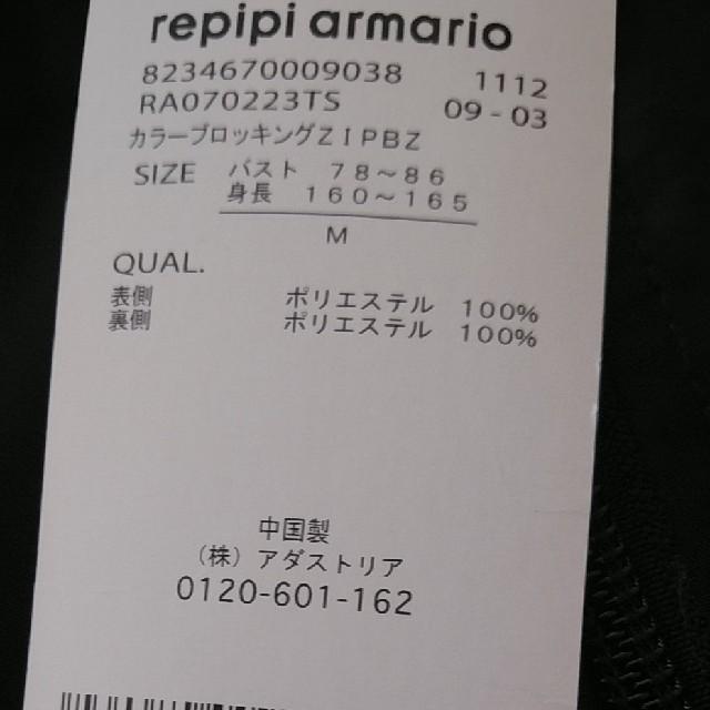 repipi armario(レピピアルマリオ)の新品 レピピ キッズ/ベビー/マタニティのキッズ服女の子用(90cm~)(ジャケット/上着)の商品写真