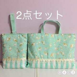 ユニコーン 入園 入学 通園バッグ レッスンバッグ 上靴入れ シューズケース(バッグ/レッスンバッグ)