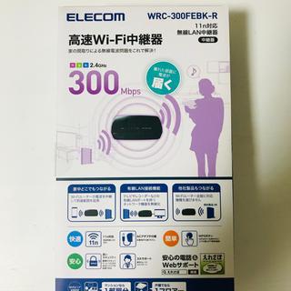 エレコム(ELECOM)のELECOM 高速WiFi中継器(PC周辺機器)
