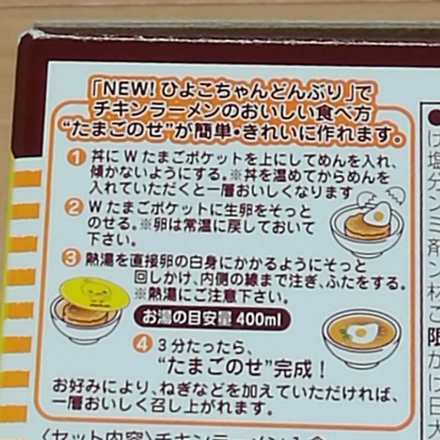 日清食品(ニッシンショクヒン)のチキンラーメン  シリコンふた付きどんぶり インテリア/住まい/日用品のキッチン/食器(食器)の商品写真