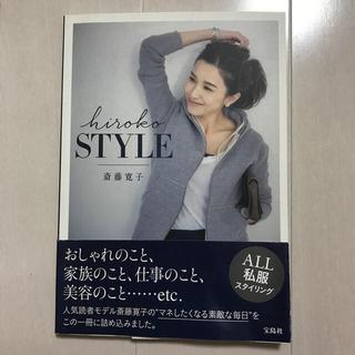 タカラジマシャ(宝島社)のhiroko STYLE(ファッション/美容)