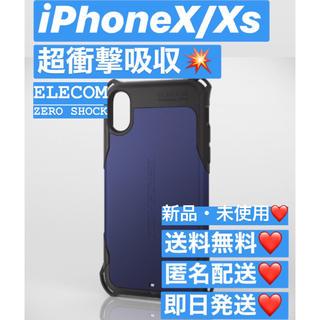 エレコム(ELECOM)の【限定カラー】ZEROSHOCK iPhoneX/Xs ケース(iPhoneケース)