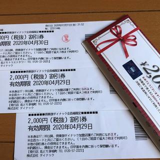 サントリー(サントリー)の倶楽部ダイナック会員クーポン6600円分(レストラン/食事券)