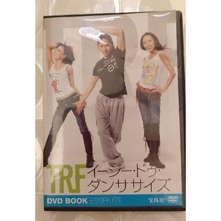 タカラジマシャ(宝島社)のTRF イージー・ドゥ・ダンササイズ/DVD(スポーツ/フィットネス)