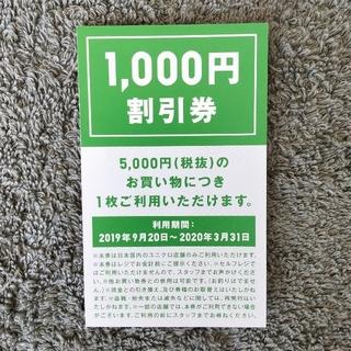 ユニクロ(UNIQLO)のユニクロ 1000円割引券(ショッピング)