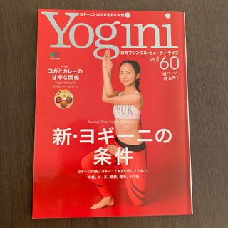ヨギーニ Yogini vol.60 ヨギーニの条件 ヨガとカレーの甘辛な関係