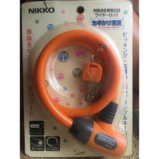 ニッコー(NIKKO)のワイヤーロック(セキュリティ)