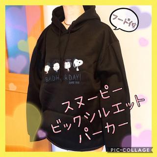 スヌーピー(SNOOPY)の大人気!☆スヌーピー☆ビックシルエット☆パーカー☆韓国ファッション☆新品未使用(パーカー)