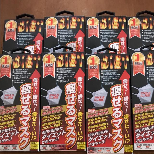 医療 用 防護 マスク / 新品 痩せるマスク8箱セットの通販