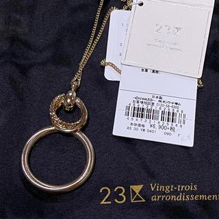 ニジュウサンク(23区)の23区 ネックレス 新品未使用(ネックレス)