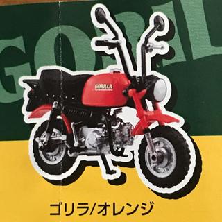 アオシマ(AOSHIMA)の【送料無料】1/24 モンキー・ゴリラ コレクション 色変えver(ミニカー)