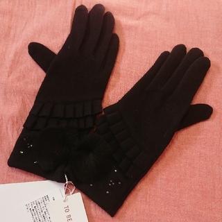 トゥービーシック(TO BE CHIC)の【新品未使用】トゥービーシック 三陽商会 手袋 グローブ 黒(手袋)