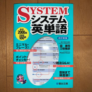 システム英単語 改訂新版(語学/参考書)