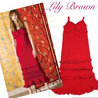 リリーブラウン(Lily Brown)のリリーブラウン ロングワンピース 赤(その他ドレス)