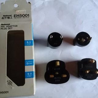 パナソニック(Panasonic)の海外旅行用理美容品アダプターセット 松下電工EH5001(変圧器/アダプター)