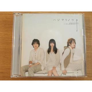 いきものかがり CDアルバム ハジマリノウタ(ポップス/ロック(邦楽))