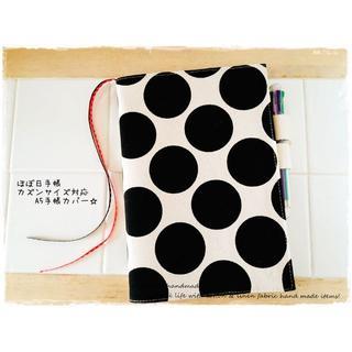 ほぼ日手帳対応カバーカズンサイズ A5手帳カバー白黒 モノトーンの水玉 ショコラ(ブックカバー)