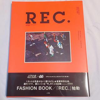 ショウガクカン(小学館)の超特急 ファッションブック REC.(アイドルグッズ)