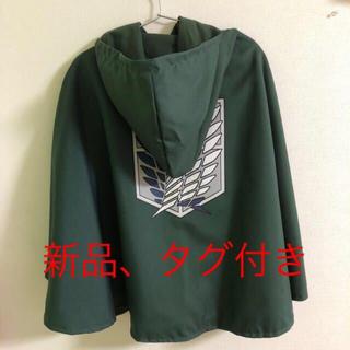 ユニバーサルスタジオジャパン(USJ)のUSJ 進撃の巨人 マント 新品、タグ付き(衣装)