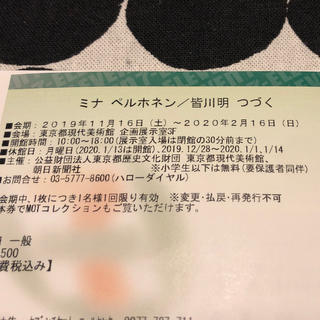 ミナペルホネン(mina perhonen)のミナペルホネン/皆川明 つづくチケット(美術館/博物館)