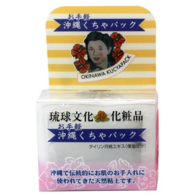 活性炭マスク アズワン | 沖縄くちゃパック おまけ付き 琉球文化化粧品の通販