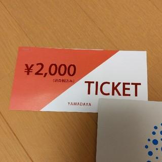 スコットクラブ(SCOT CLUB)のスコットクラブ SCOTCLUB 2000円分チケット 金券 ポイント(ショッピング)