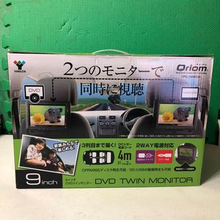ヤマゼン(山善)の山善 9インチ DVDツインモニター 新品(車内アクセサリ)