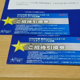 ヨコハマディーエヌエーベイスターズ(横浜DeNAベイスターズ)の【値下】イースタンリーグ公式戦招待券 2枚(野球)